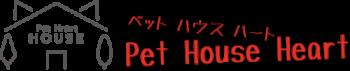 Pet House Heart-ペット ハウス ハート